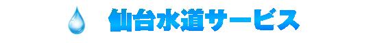 仙台のトイレつまり、排水つまりは仙台水道サービス【即日対応】